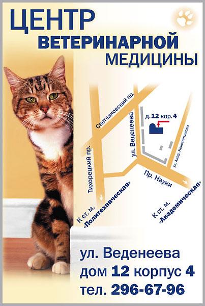 Калининский р-н) часы работы: круглосуточно и ежедневно.  Ветеринарная клиника работает.  Площадь...