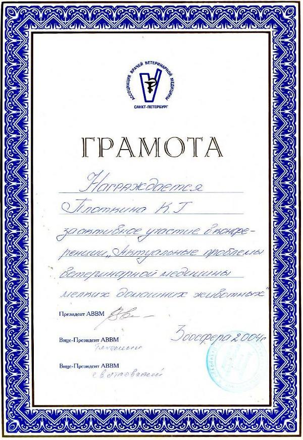 Вызов врача на дом поликлиника 5 василеостровского района